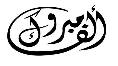 صورة زواج وليد بن مفلح بن شريد الحميداني في محافظة المذنب