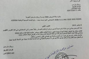 صورة معلومات عن مسعد بن محمد الحميداني وطرق التواصل معه