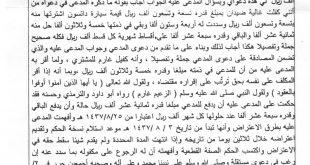 حملة تبرعات وفزعة لمنيره ضيدان مطر الحميداني